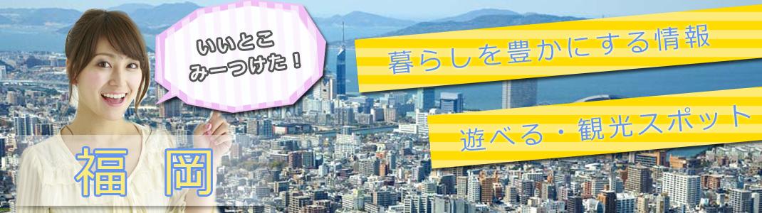 福岡の情報アンテナサイト 福ナビ